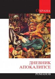 dnevnik apokalipse vladimir dimitrijevic