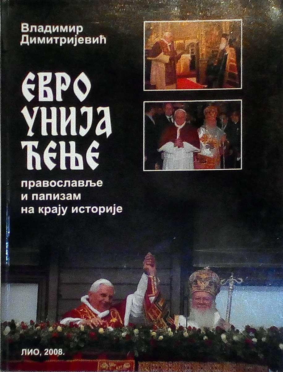 evrounijacenje dr vladimir dimitrijevic knjiga