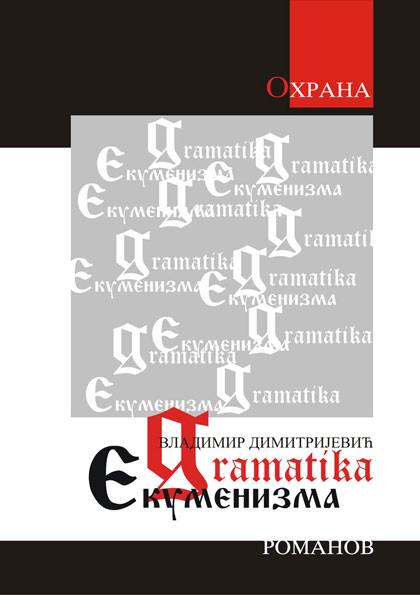 gramatika ekumenizma vladimir dimitrijevic knjiga05