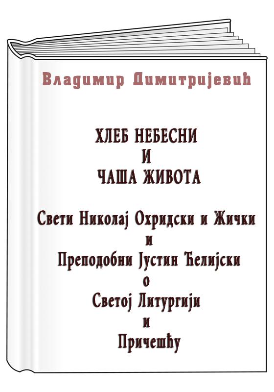 hleb nebesni vladimir dimitrijevic knjiga
