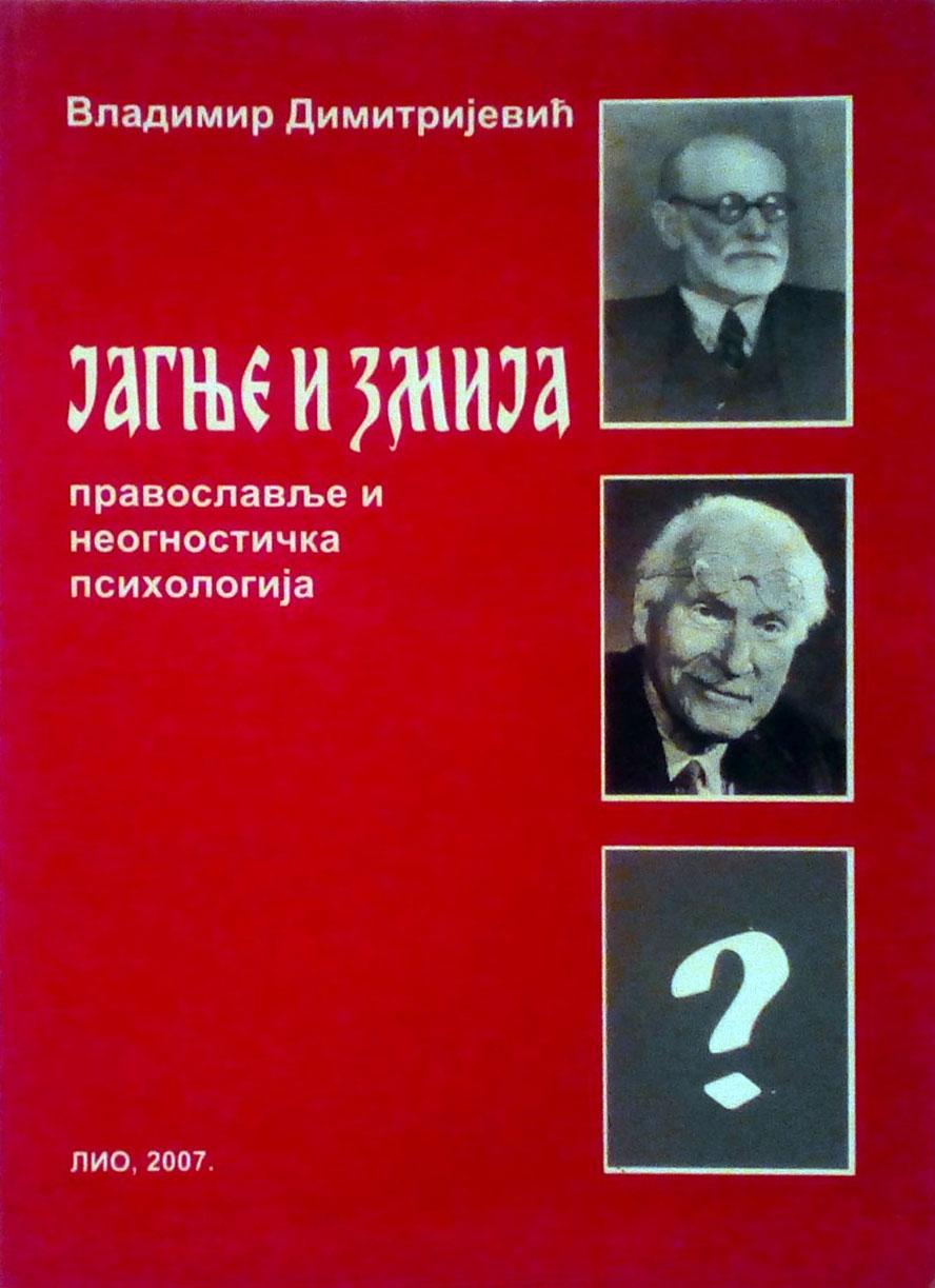 jagnje i zmija knjiga vladimir dimitrijevic