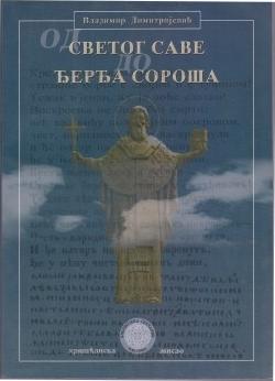 od svetog save do sorosa knjiga vladimir dimitrijevic