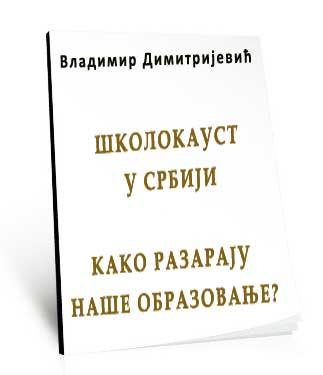 skolokaust vladimir dimitrijevic