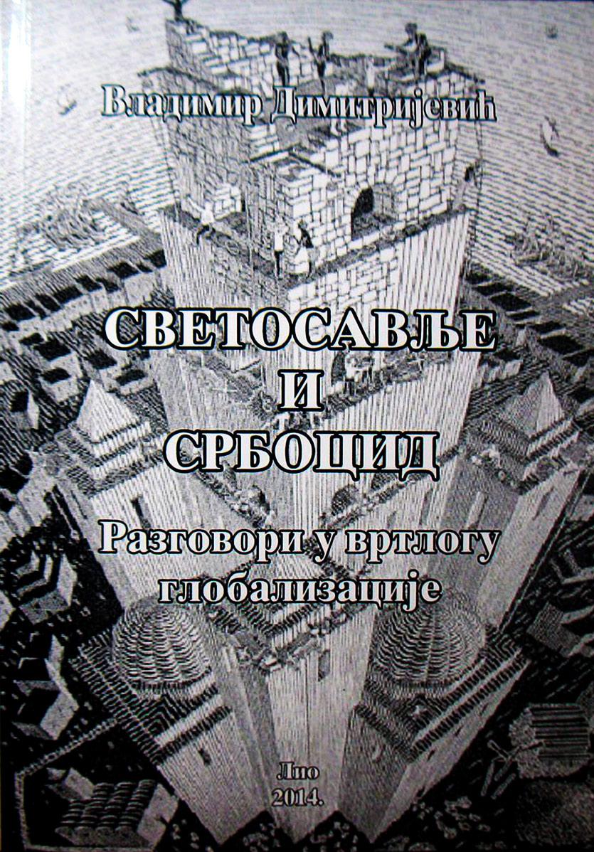 srbocid vladimir dimitrijevic