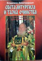 sveta liturgija i tajna ocinstva vladimir dimitrijevic knjiga
