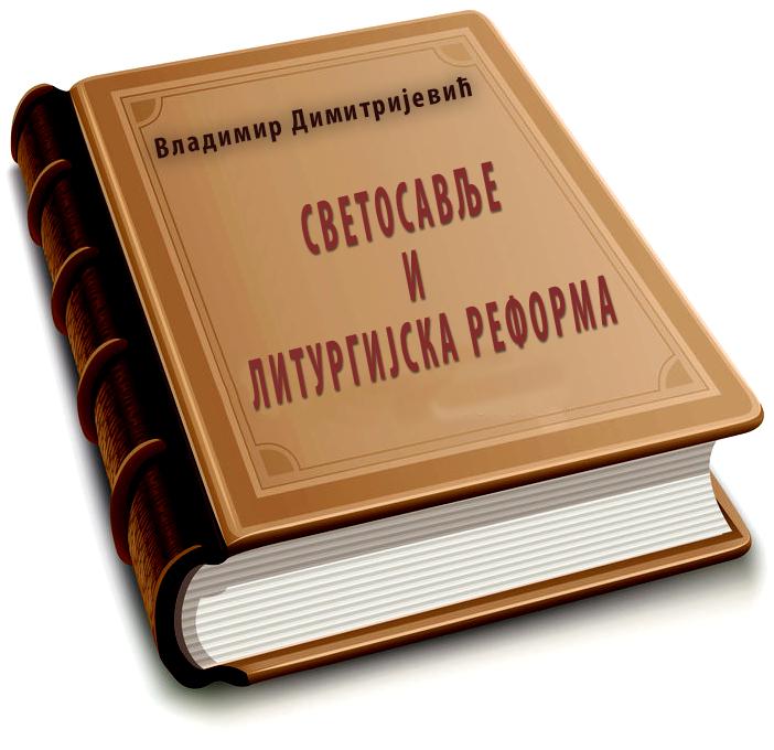 svetosavlje i liturgijska reforma vladimir dimitrijevic knjiga