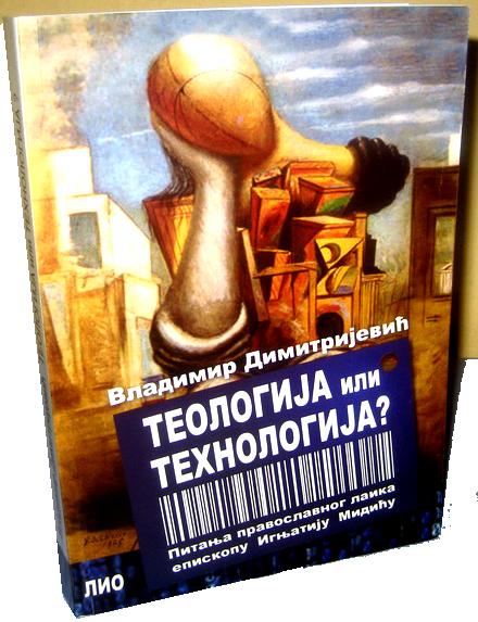 teologija ilitehnologija vladimir dimitrijevic knjiga