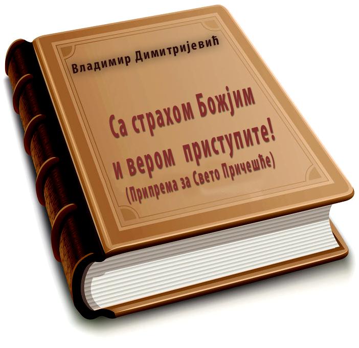 sa strahom bozijim i verom pristupite vladimir dimitrijevic knjiga
