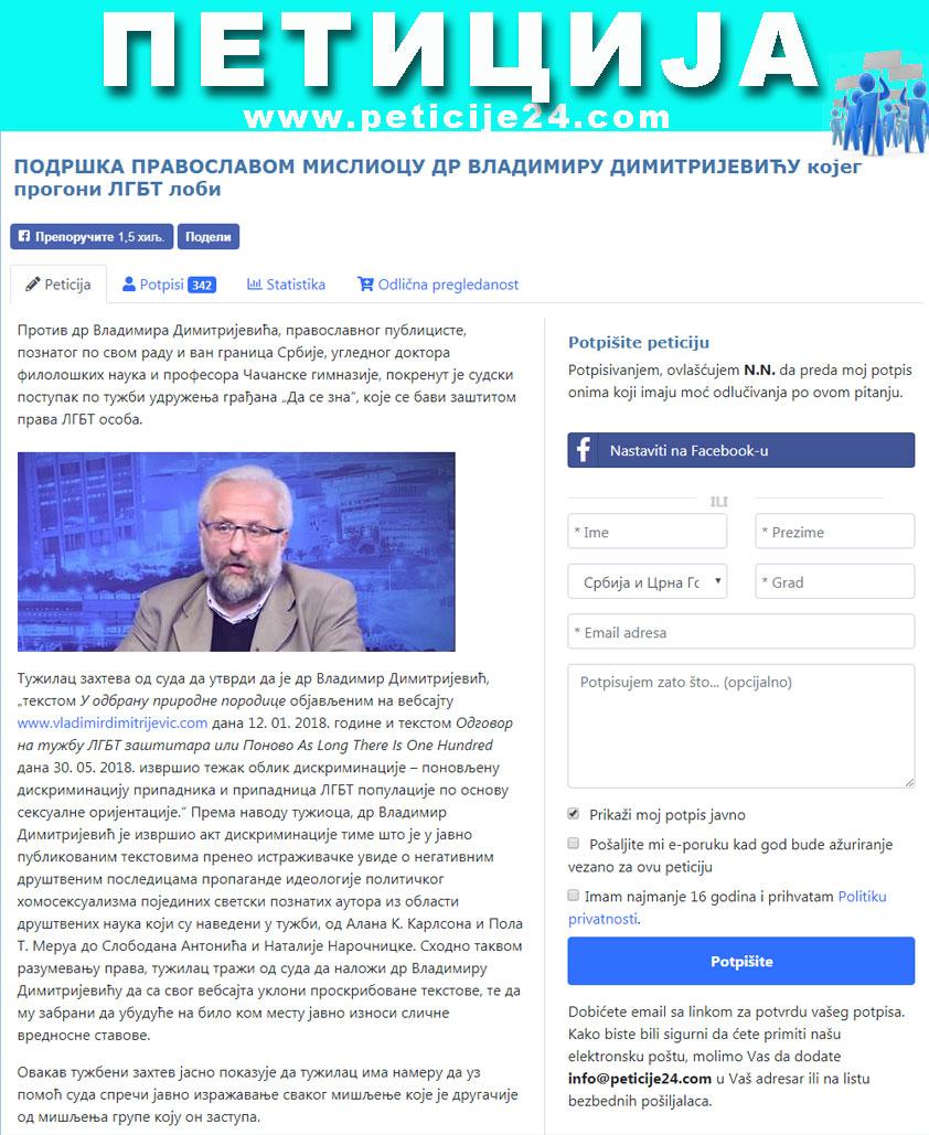 peticija dr vladimir dimitrijevic